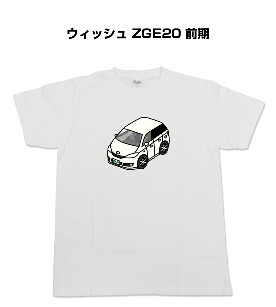 Tシャツ カスタマイズTシャツ シンプル 車特集 トヨタ ウィッシュ20前期 送料無料