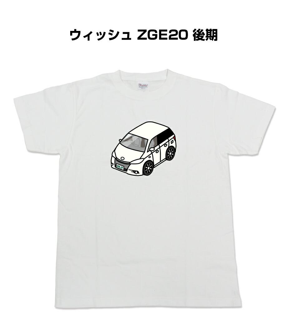 Tシャツ カスタマイズTシャツ シンプル 車特集 トヨタ ウィッシュ20後期 送料無料