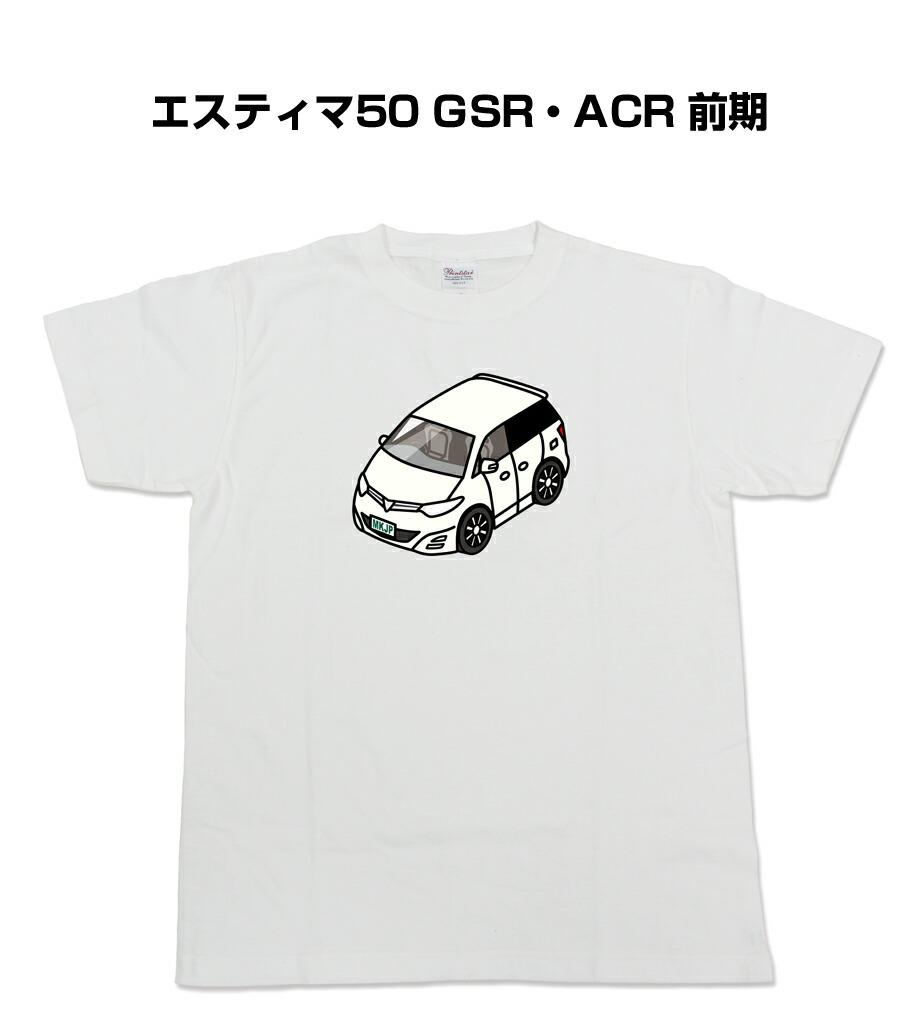 Tシャツ カスタマイズTシャツ シンプル 車特集 トヨタ エスティマ50前期 送料無料