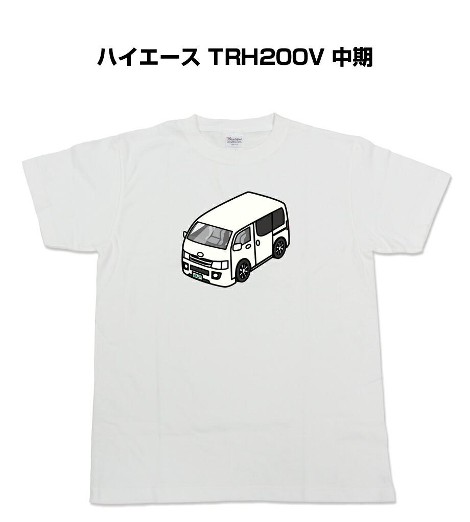 Tシャツ カスタマイズTシャツ シンプル 車特集 トヨタ ハイエースTHR200V中期 送料無料