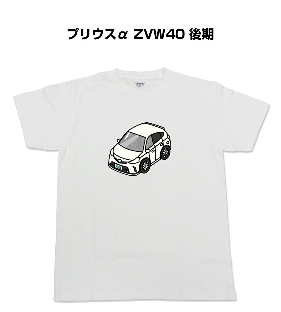 Tシャツ カスタマイズTシャツ シンプル 車特集 トヨタ プリウスα後期 送料無料