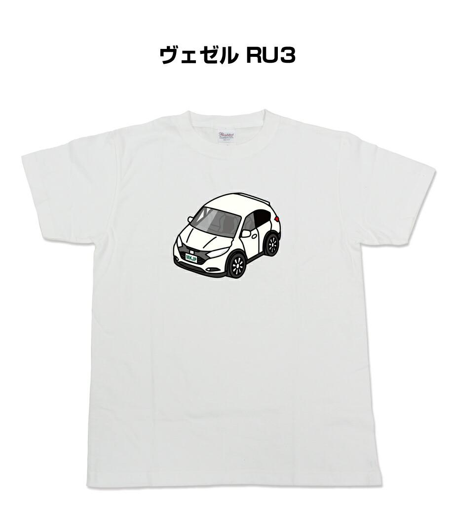 Tシャツ カスタマイズTシャツ シンプル 車特集 ホンダ ヴェゼル RU3 送料無料