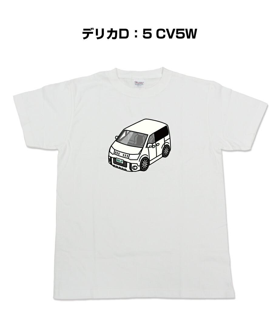Tシャツ カスタマイズTシャツ シンプル 車特集 ミツビシ デリカD5 CV5W 送料無料
