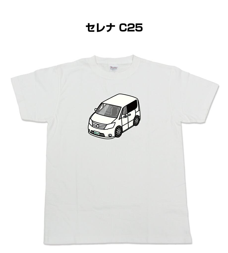 Tシャツ カスタマイズTシャツ シンプル 車特集 ニッサン セレナ C25 送料無料