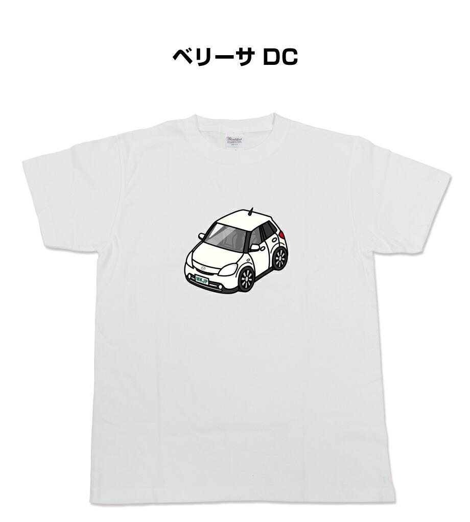 Tシャツ カスタマイズTシャツ シンプル 車特集 マツダ ベリーサ DC 送料無料