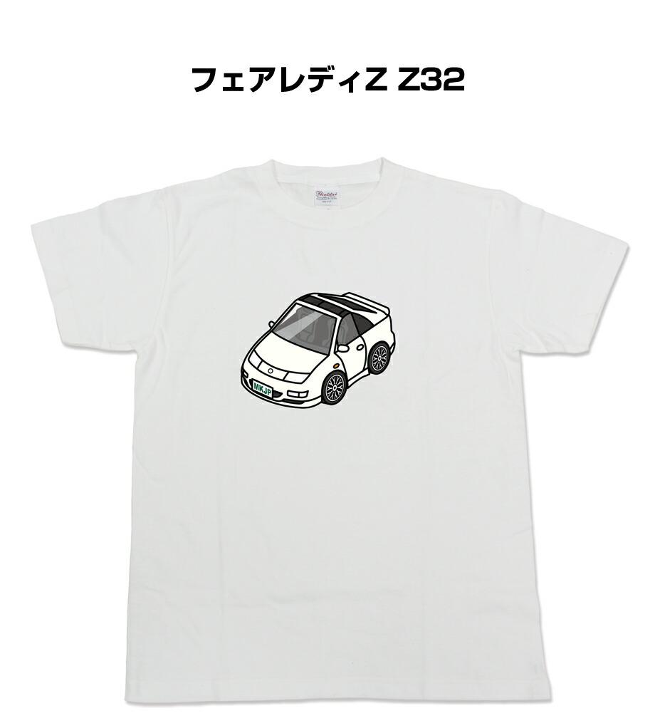 Tシャツ カスタマイズTシャツ シンプル 車特集 ニッサン フェアレディZ Z32 送料無料