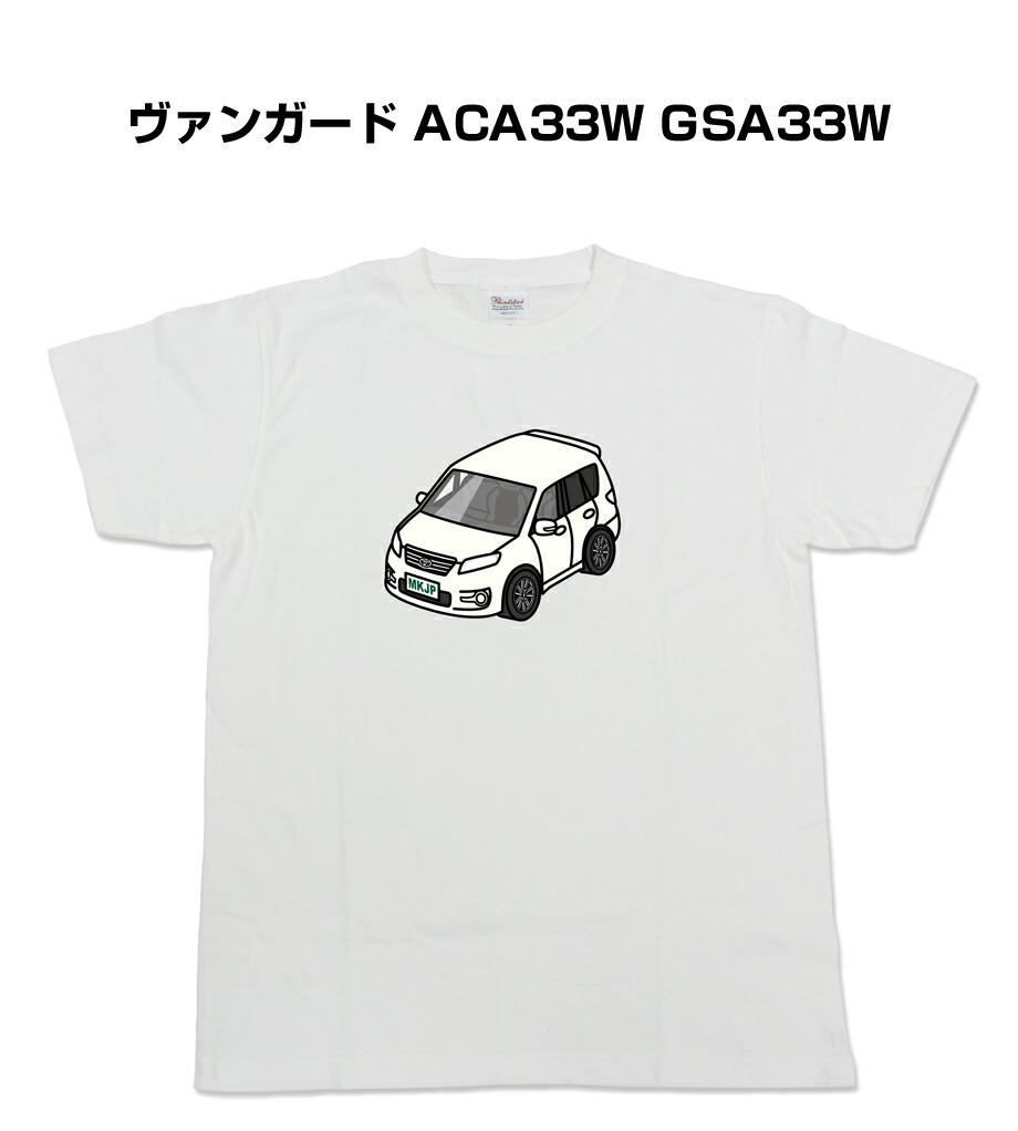 Tシャツ カスタマイズTシャツ シンプル 車特集 トヨタ ヴァンガード ACA33W/GSA33W型 送料無料