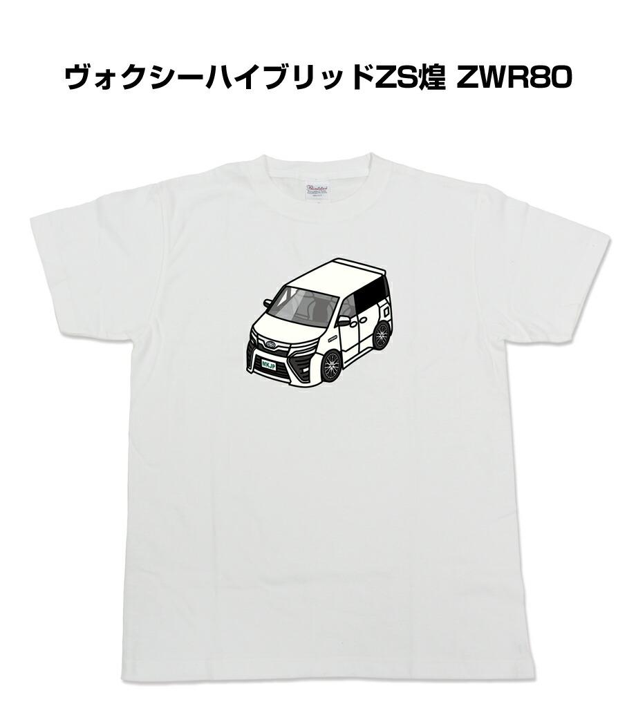 Tシャツ カスタマイズTシャツ シンプル 車特集 トヨタ ヴォクシーハイブリッドZS煌 ZWR80 送料無料