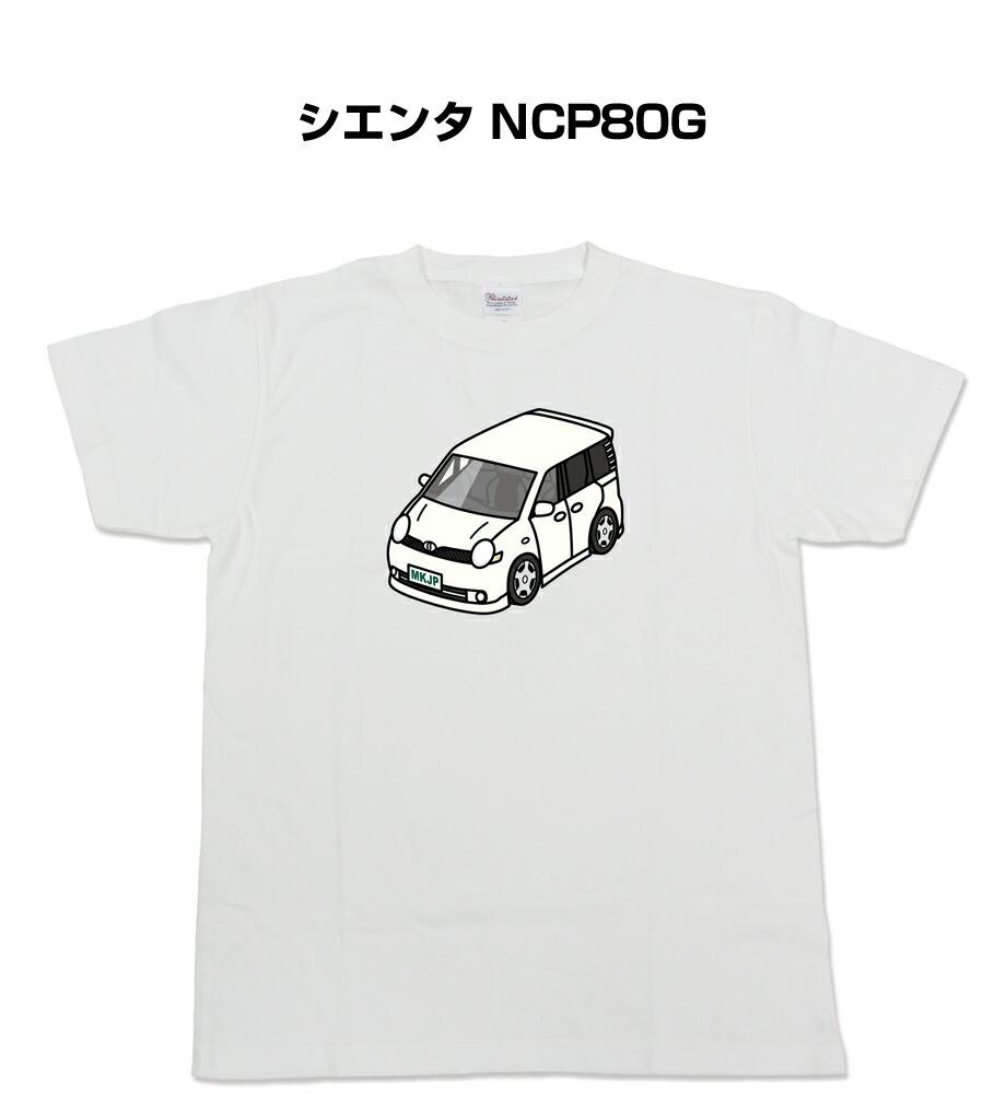 Tシャツ カスタマイズTシャツ シンプル 車特集 トヨタ シエンタ NCP8#G型 送料無料