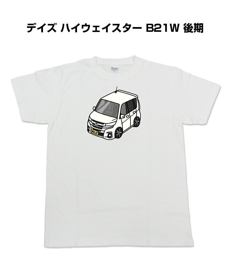 Tシャツ カスタマイズTシャツ シンプル 車特集 ニッサン デイズ ハイウェイスター B21W 後期 送料無料