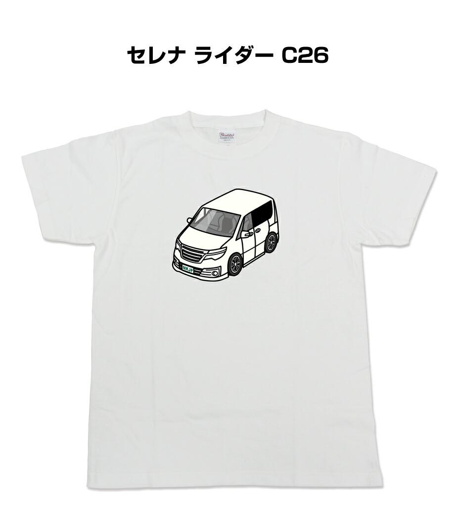 Tシャツ カスタマイズTシャツ シンプル 車特集 ニッサン セレナ ライダー C26 送料無料