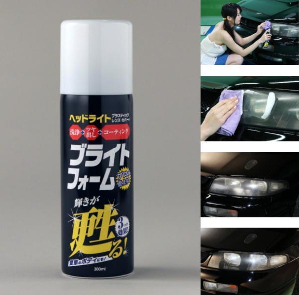 ★送料無料★キャリックス ブライトフォーム ヘッドライト洗浄 コーティング剤★