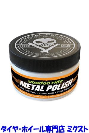 おトク 国内在庫 ※取り寄せ商品 新品 金属素材専用コンパウンド2個 送料無料 VOODOORIDE METAL 金属素材専用コンパウンド メタルポリッシュ 保護剤 POLISH 2個