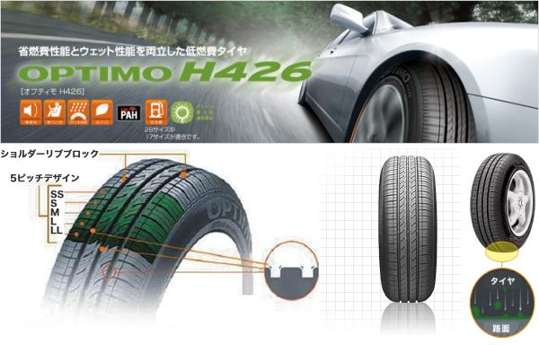 【送料無料】新品ラジアルタイヤ2本価格OPTIMOH426185/60R14HANKOOK[ハンコック][※購入前に要在庫確認]