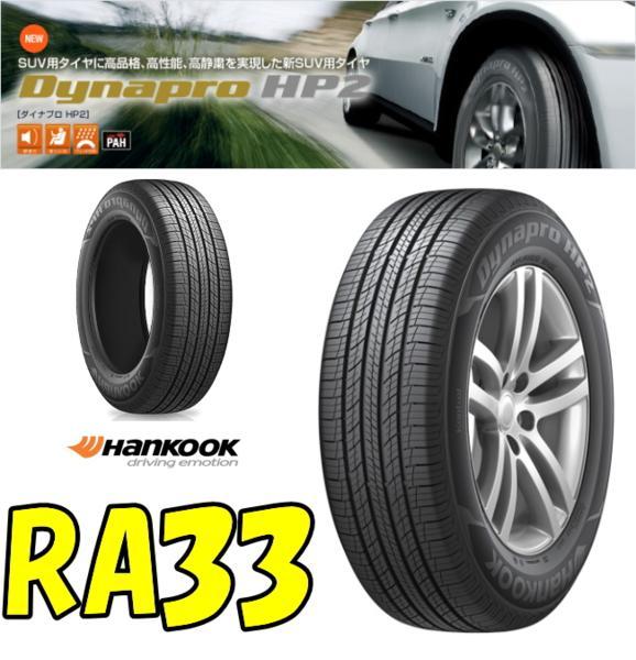 【送料無料】新品ラジアルタイヤ2本価格DYNAPROHP2-RA33225/60R17HANKOOK[ハンコック][※購入前に要在庫確認]