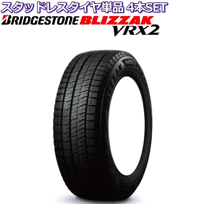【あすつく】 19インチ 245/40R19 BRIDGESTONE BLIZZAK VRX2 スタッドレスタイヤ単品 4本セット, あや(フラワーギフト&ブーケ) 918e297b