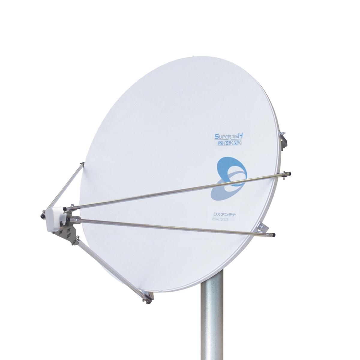 〔送料無料〕 DXアンテナ 2K・4K・8K対応 120形BS・110度CSアンテナ (耐風速90m/s) BC1203SH