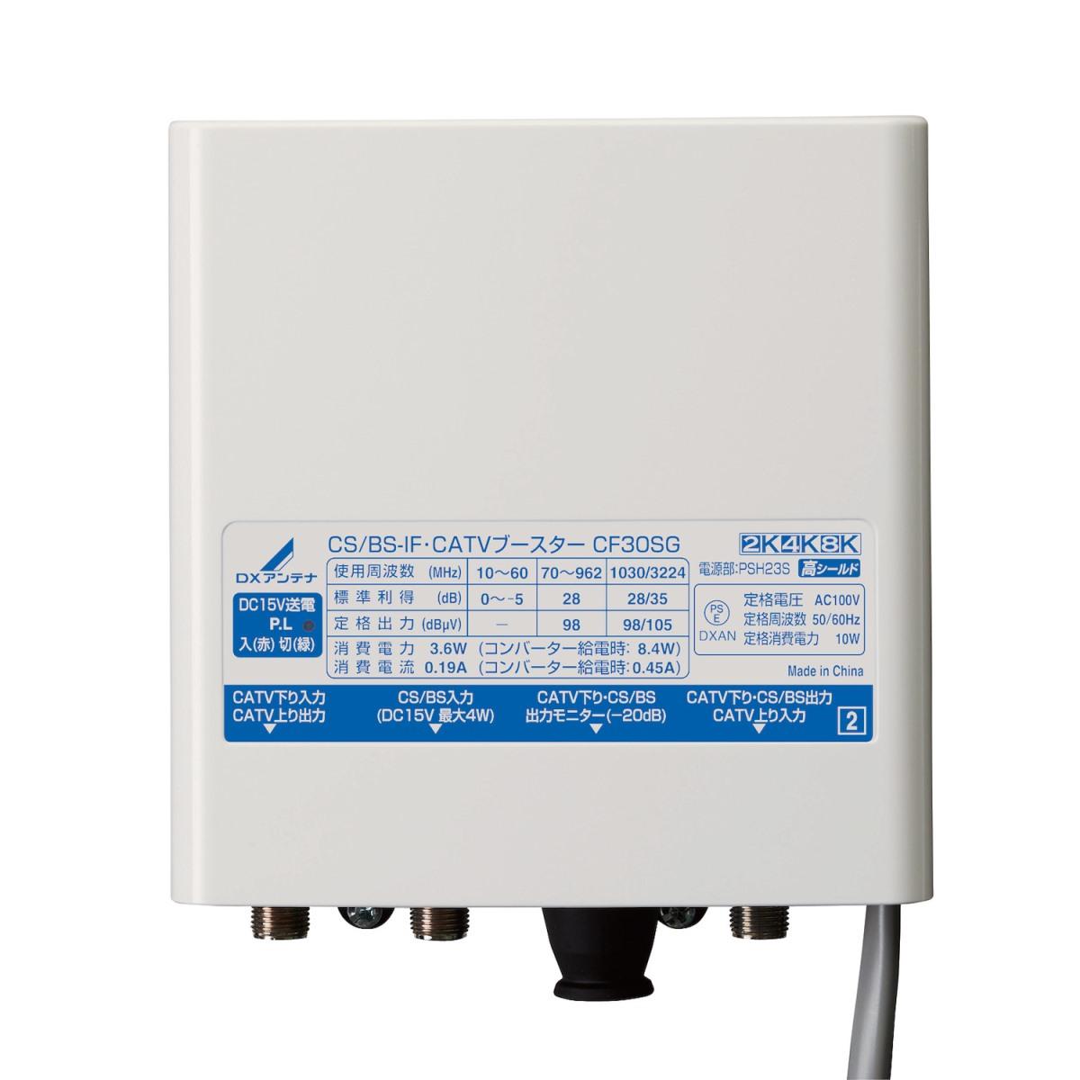 DXアンテナ 2K・4K・8K対応 CS/BS-IF・CATVブースター (30dB形上りパス) CF30SG