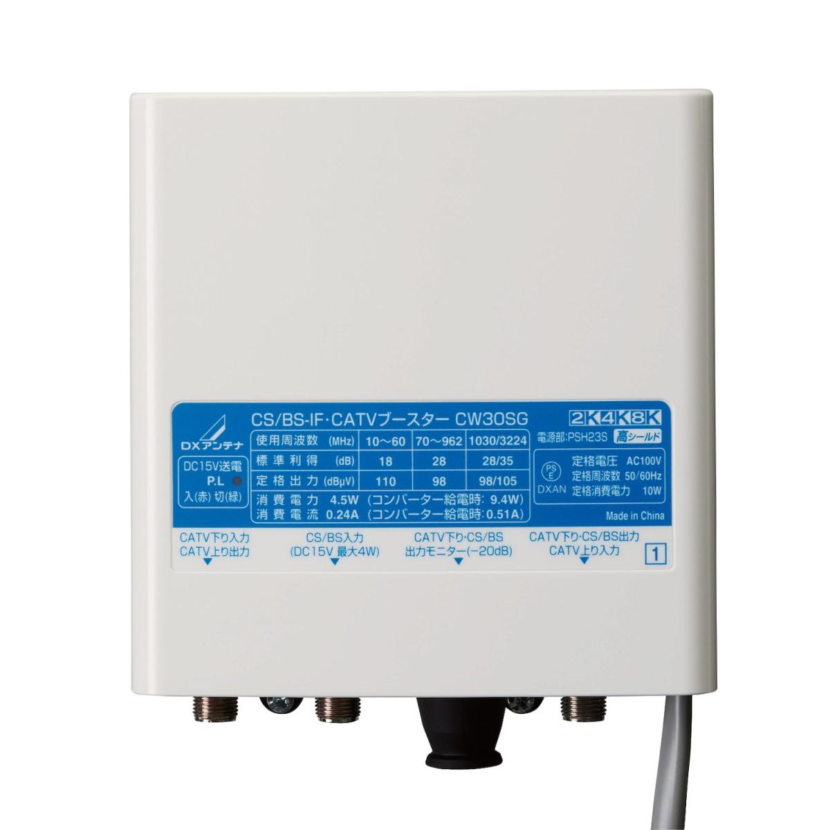 DXアンテナ 2K・4K・8K対応 CS/BS-IF・CATVブースター(30dB形) CW30SG