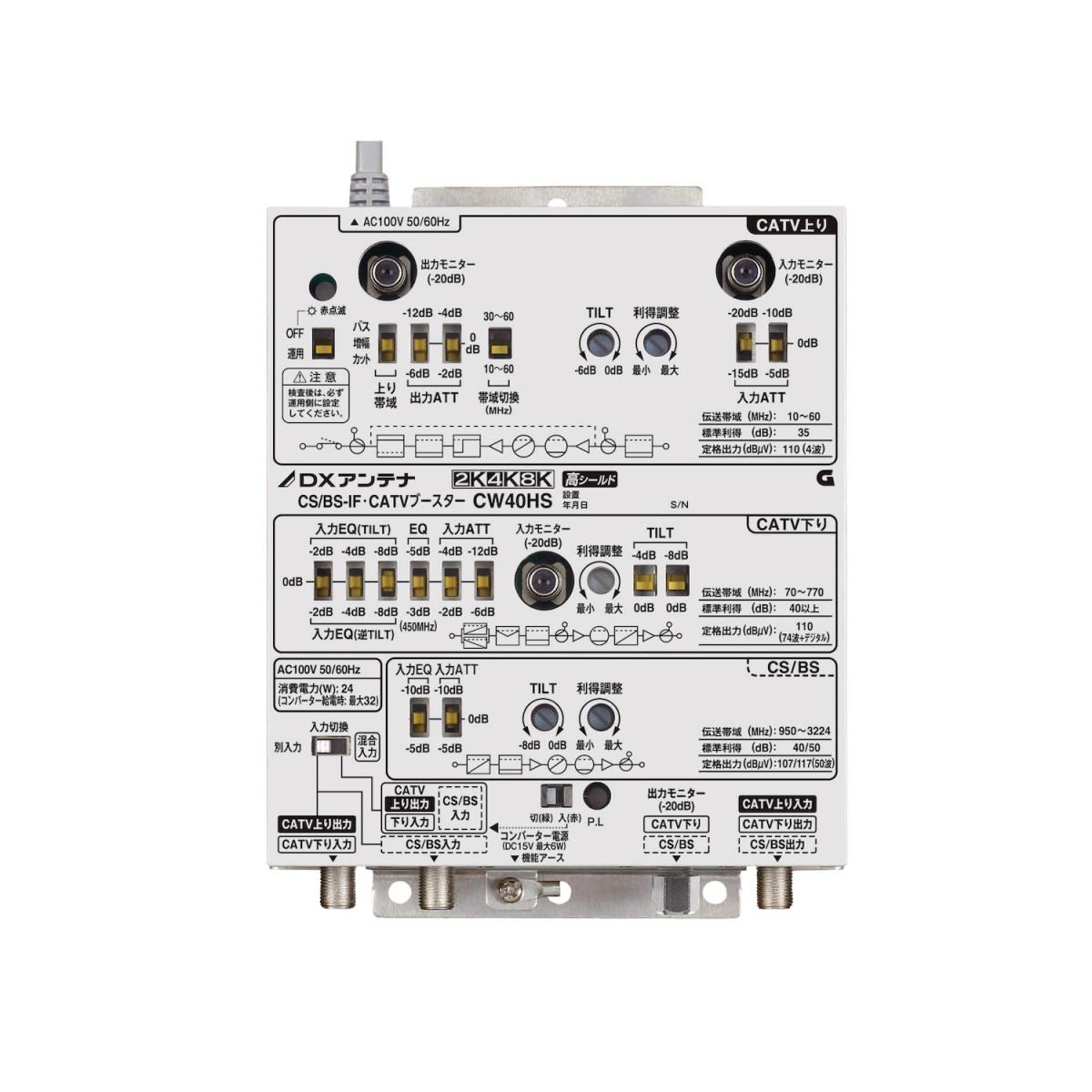 〔送料無料〕 DXアンテナ 2K・4K・8K対応 CS/BS-IF・CATVブースター(高出力形) CW40HS