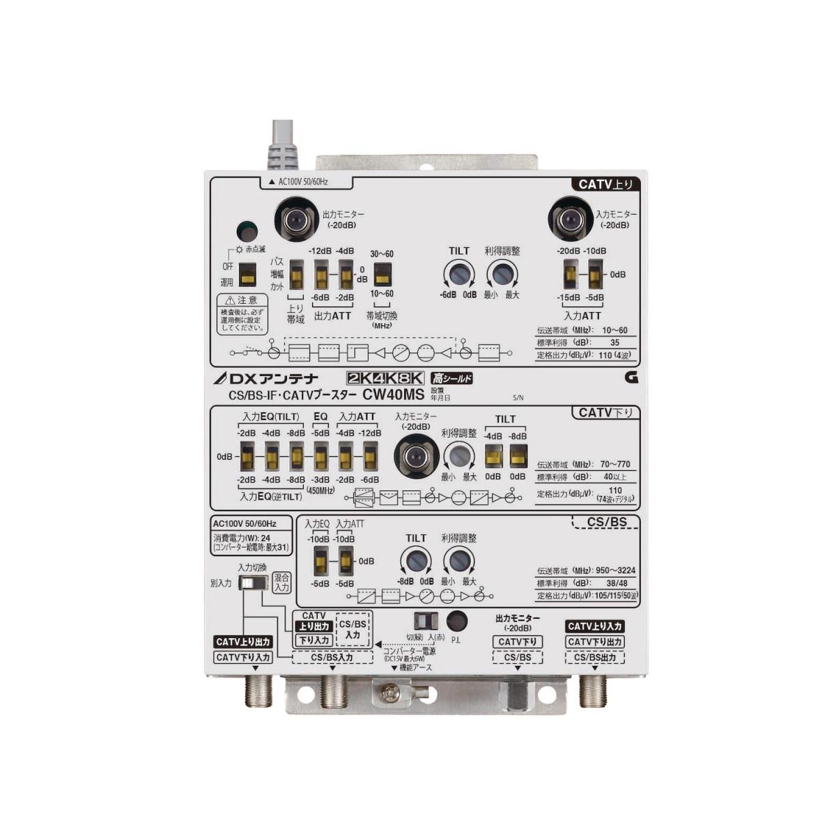 〔送料無料〕 DXアンテナ 2K・4K・8K対応 CS/BS-IF・CATVブースター 40dB型 CW40MS