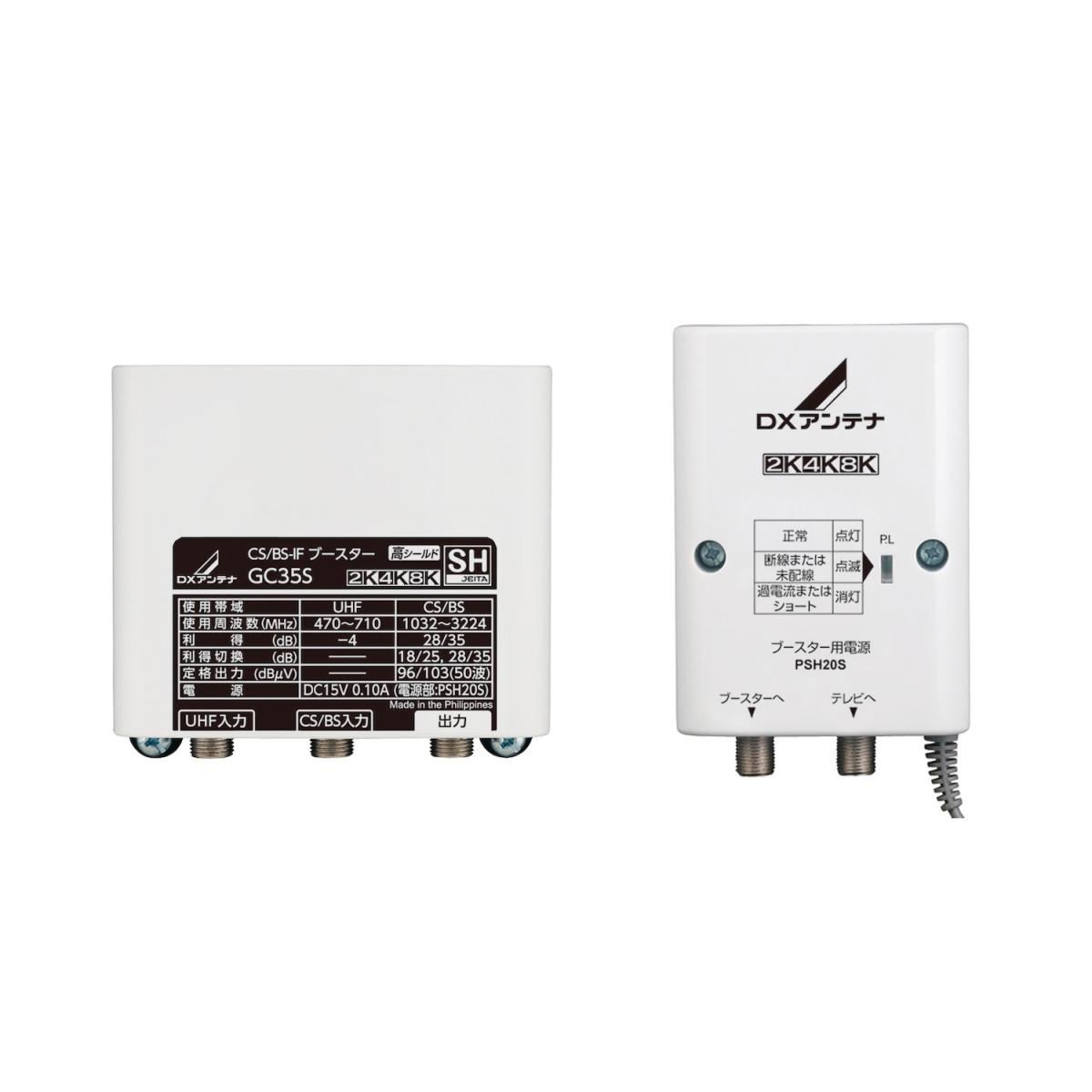 DXアンテナ 2K・4K・8K対応 CS/BS-IFブースター (35dB形) GC35S