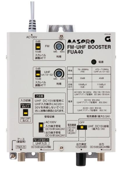 マスプロ 共同受信用 FM・UHFブースター(40dB型) FUA40 (UA40S後継機)