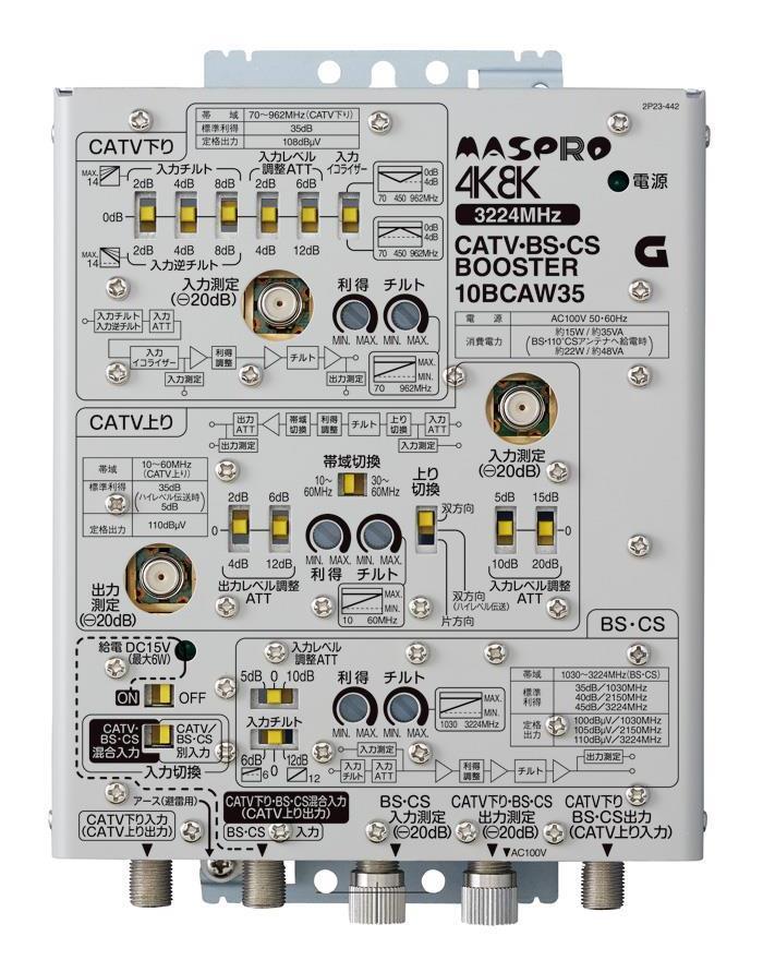 〔送料無料〕 マスプロ 4K・8K衛星放送(3224MHz)対応 共同受信用 CATV・BS・CSブースター 35dB型 10BCAW35 (7BCA35後継品)