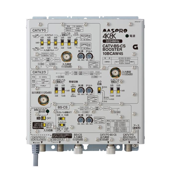 〔送料無料〕 マスプロ 4K・8K衛星放送(3224MHz)対応 共同受信用 CATV・BS・CSブースター 45dB型 10BCAW45 (7BCA45後継品)