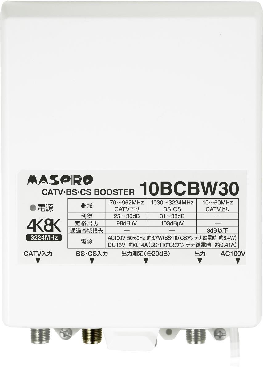 〔送料無料〕 〔まとめ買いお得〕 マスプロ 4K・8K衛星放送(3224MHz)対応 CATV・BS・CSブースター 10BCBW30-B (7BCB28後継品) 10台セット