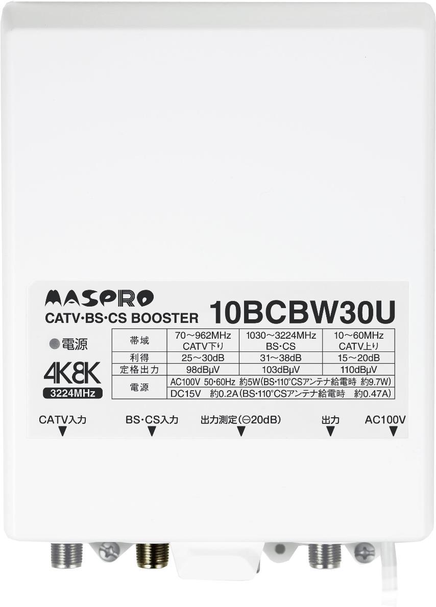 〔送料無料〕 〔まとめ買いお得〕 マスプロ 4K・8K衛星放送(3224MHz)対応 CATV・BS・CSブースター 10BCBW30U-B (7BCB28U後継品) 10台セット