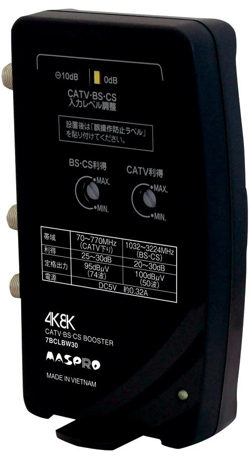 〔送料無料〕 〔まとめ買いお得〕 マスプロ 4K・8K衛星放送(3224MHz)対応 卓上・壁掛 CATV・BS・CSブースター 30db型 7BCLBW30 (7BCLB30 後継品) 5台セット