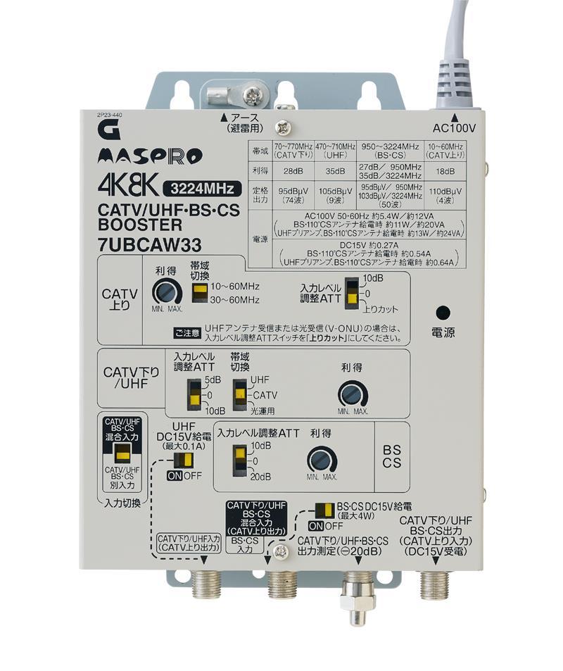 マスプロ 4K・8K衛星放送(3224MHz)対応 CATV/UHF・BS・CSマルチブースター(33dB型) 7UBCAW33 (7UBCA33後継機)