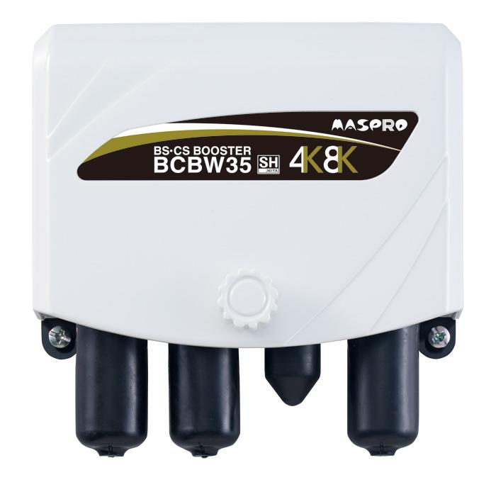 マスプロ 4K・8K衛星放送(3224MHz)対応 BS・CSブースター(35dB型) BCBW35(A) (増幅部のみ)