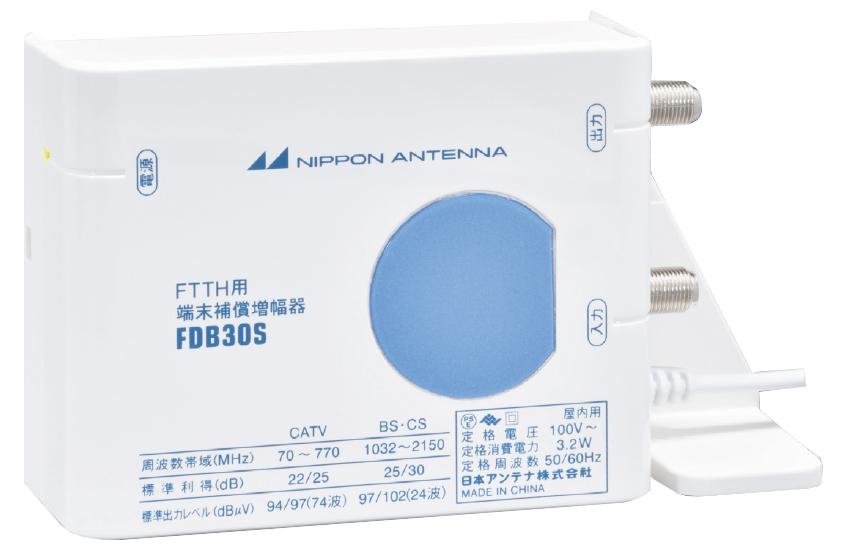 日本アンテナ 卓上/壁掛型 屋内用 BS・CS対応 CATVブースター FDB30S (DB30S後継機種)