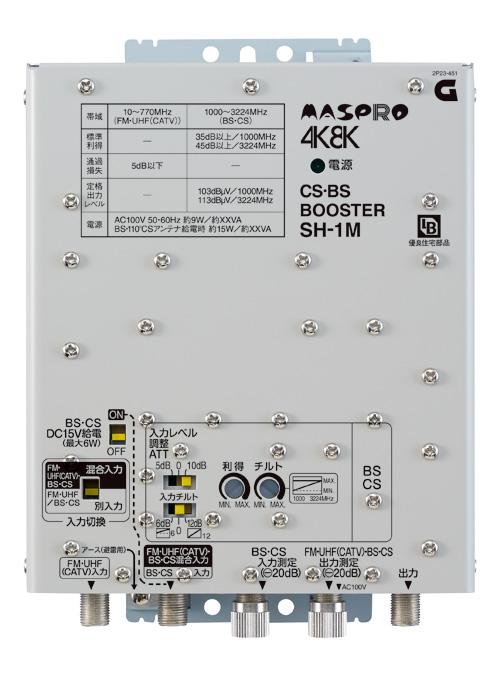 〔送料無料〕 マスプロ 4K・8K衛星放送(3224MHz)対応 共同受信用 BL型 BS・CSブースター 45dB型 SH-1M (BL型式:SH-1)