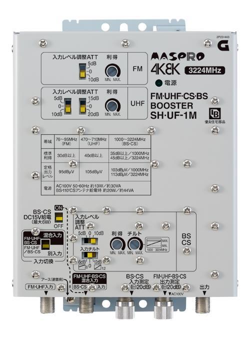 〔送料無料〕 マスプロ 4K・8K衛星放送(3224MHz)対応 共同受信用 BL型 FM・UHF・BS・CSブースター 40dB型 SH・UF・-1M (BL型式:SH・UF-1)