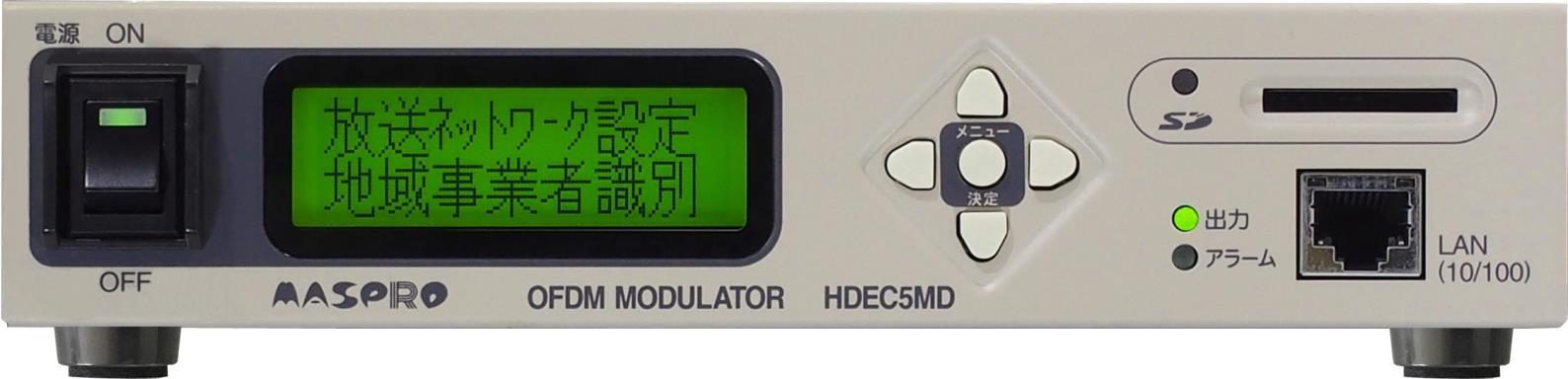 〔送料無料〕 マスプロ 館内OFDM自主放送システム HDエンコーダー内蔵OFDM変調器 HDEC5MD-OP (HDCP対応)(HDEC3MD-MO 後継品)