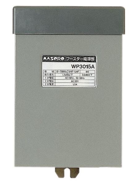 マスプロ 電源供給器 (ブースター電源部) WP3015A (AC30V)