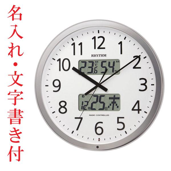 「スーパーセールポイント5倍」名入れ 時計 メッセージ 文字書き代金込み 設定した時間にチャイムを鳴らす壁掛け時計 電波時計 4FN403SR19 取り寄せ品 代金引換不可