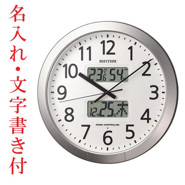 「スーパーセールポイント5倍」名入れ時計 文字入れ付き 設定した時間にチャイムを鳴らす壁掛け時計 リズム 電波時計 4FN404SR19 取り寄せ品 代金引換不可