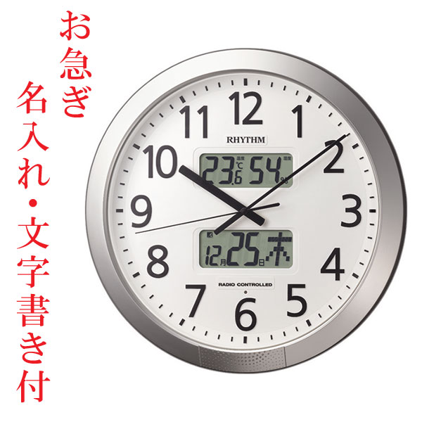 「20日21日限定ポイント5倍」お急ぎ便 名入れ 時計 文字入れ付き 設定した時間にチャイムを鳴らす壁掛け時計 リズム 電波時計 4FN404SR19【店頭受取対応商品】 代金引換不可