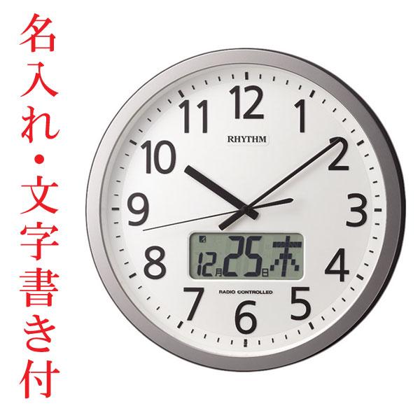 「スーパーセールポイント5倍」名入れ時計 文字入れ付き 設定した時間にチャイムを鳴らす壁掛け時計 リズム 電波時計 4FN405SR19 取り寄せ品 代金引換不可