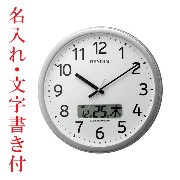 「スーパーセールポイント5倍」名入れ 時計 文字書き代金込み 設定した時間にチャイムを鳴らす壁掛け時計 リズム 電波時計 4FNA01SR19 取り寄せ品 代金引換不可