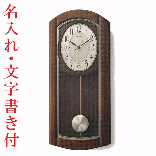 「スーパーセールポイント5倍」名入れ 時計 文字書き代金込み メロディ 振り子 柱時計 電波時計 リズム RHYTHM 壁掛け時計 4MN475HG06 送料無料 取り寄せ品 代金引換不可