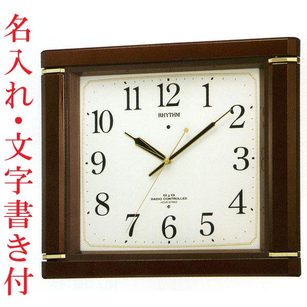 名入れ 時計 文字書き代金込み メロディ電波掛時計 リズム RHYTHM 壁掛け時計 4MN494RH06 取り寄せ品