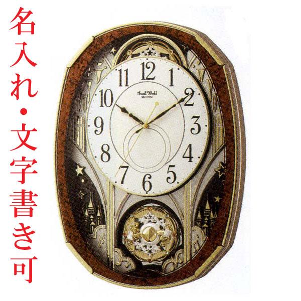 「スーパーセールポイント5倍」名入れ 時計 文字書き付き からくり時計 メロディ電波時計 壁掛け時計 4MN513RH23 取り寄せ品 代金引換不可