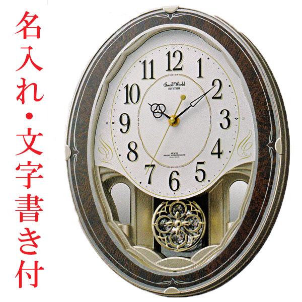 【大特価!!】 名入れ時計 文字書き付き 名入れ時計 リズム RHYTHM RHYTHM メロディ 電波時計 スモールワールドハイム 壁掛け時計 4MN520RH23 4MN520RH23 取り寄せ品 代金引換不可, 雑貨工房 暮らそ:48b2c854 --- canoncity.azurewebsites.net