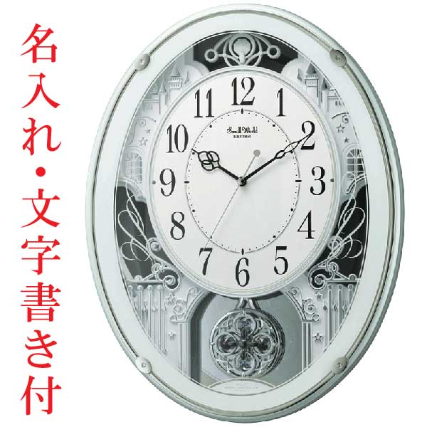 「スーパーセールポイント5倍」名入れ 時計 文字書き付き メロディ電波時計 壁掛け時計 スモールワールドプラウド 4MN523RH05 掛時計 リズム時計 取り寄せ品 代金引換不可