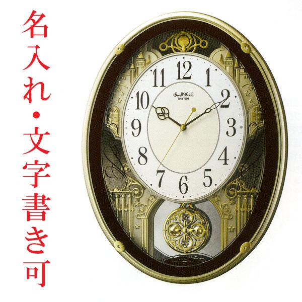 名入れ 時計 文字書き付き メロディ電波時計 壁掛け時計 スモールワールドプラウド 4MN523RH06 掛時計 リズム時計 取り寄せ品 代金引換不可